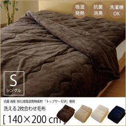 【シングル】毛布洗える寝具抗菌消臭無地旭化成トップサーモ2枚合わせ毛布『17フランIT』[140×200cm]