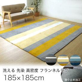 ラグ 洗える 夏用 北欧 おしゃれ 2畳 185×185cm 高密度 先染フランネル ラグウォッシャブル ホットカーペット対応 床暖対応 送料無料