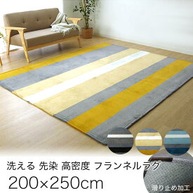 ラグ 洗える 北欧 おしゃれ 3畳 200×250cm 高密度 先染フランネル ラグウォッシャブル ホットカーペット対応 床暖対応 送料無料