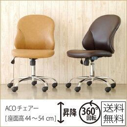 acoチェアキャスター付きオフィスチェア[幅62.5×奥行62.5×高さ88〜98(座面44〜54)cm]送料無料