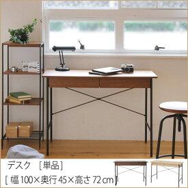 デスク 100 おしゃれ 木製とスチール脚のデスク 幅100cm [ w100 ×D45×H72cm] 送料無料