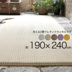 ラグ 洗える 2畳 190×240 「 2層 フランネルラグ 」送料無料