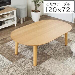 完成品120cm天然木楕円こたつテーブル[W120×D72×H38cm]【送料無料】