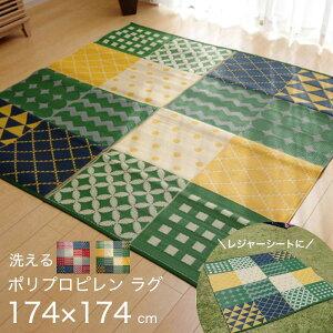洗える ポリプロピレン ラグ 174×174cm 日本製 正方形 ラグマット 送料無料汚れに強い お手入れ楽々 水拭き 水洗い コンパクト収納 レジャーシート アウトドア