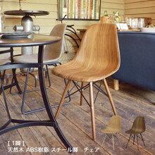 天然木とABS樹脂スチールチェア【1脚単品】椅子イスchair北欧オーク木製おしゃれダイニングチェア送料無料
