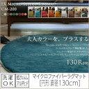 丸形【 直径 130 cm 】 EX マイクロ セレクト ラグ マイクロファイバー 【 送料無料 】