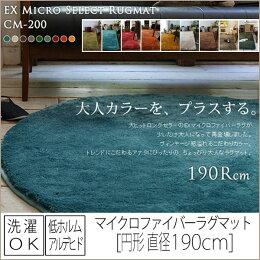 丸形【直径190cm】EXマイクロセレクトラグマイクロファイバーラグ【送料無料】