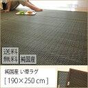 【 190×250 】純国産 い草ラグ カーペット 送料無料