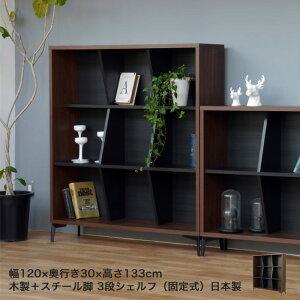3段シェルフ本棚完成品日本製送料無料[幅120cm]おしゃれ収納棚棚