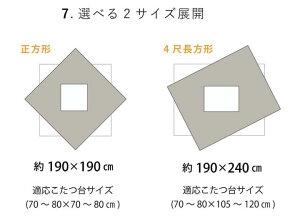 こたつ掛け布団長方形約190×240cm厚掛け北欧/対象こたつサイズ:70×105~80×120(cm)送料無料
