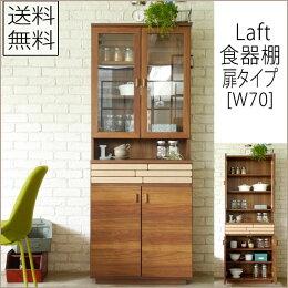 食器棚【幅70】luft70カップボード日本製送料無料