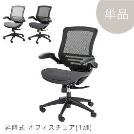 昇降式 オフィスチェア メッシュタイプ アームレスト付き [1脚] お客様組み立て品 送料無料 キャスター付きチェア デスクチェア 椅子 コマ付き キャスターチェア リクライニング 肘付き 仕事 昇降