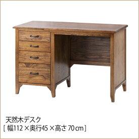 デスク [ W112 ×D45×H70 cm] 送料無料木製 西海岸 おしゃれ 勉強机 ライティングデスク 書斎机
