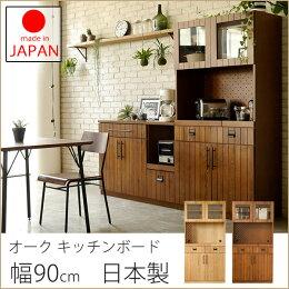 オーク材キッチンボード[幅90cm]日本製完成品ナチュラルブラウン