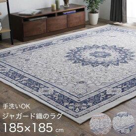 ジャガード織 ラグ 185×185cm 正方形 ペルシャ絨毯柄 ラグマット 送料無料