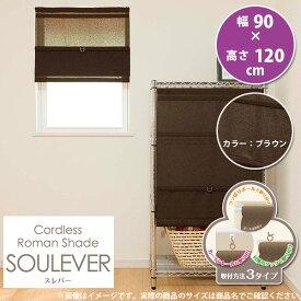 コードレス ローマンシェード スレバー 幅90 × 高さ120cm カラー:ブラウン 1つ 【代引き不可】 【メーカー直送】