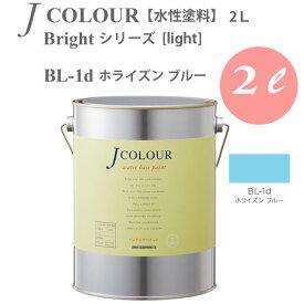 ターナー色彩 壁紙に塗れる水性塗料 Jカラー Bright シリーズ light BL-1d ホライズン ブルー 2L