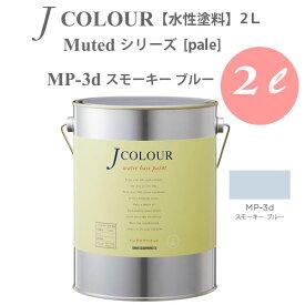 ターナー色彩 壁紙に塗れる水性塗料 Jカラー Muted シリーズ pale MP-3d スモーキー ブルー 2L
