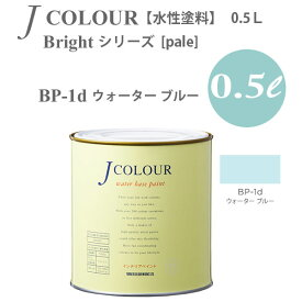 ターナー色彩 壁紙に塗れる水性塗料 Jカラー Bright シリーズ pale BP-1d ウォーター ブルー 0.5L