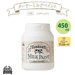 ターナー色彩 ミルクペイント 450ml ハニーマスタード