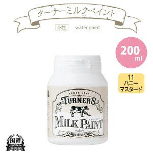 ターナー色彩 ミルクペイント 200ml ハニーマスタード