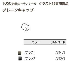 トーソー 装飾カーテンレール クラスト19部品 プレーンキャップ 1つ ブラス/ ブラック どちらか