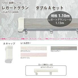 トーソー 装飾カーテンレール レガートグラン ダブルAセット 規格サイズ 1.10m ホワイトグレイン ウォッシュグレー ピンクベージュ どれか1セット