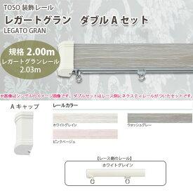 トーソー 装飾カーテンレール レガートグラン ダブルAセット 規格サイズ 2.00m ホワイトグレイン ウォッシュグレー ピンクベージュ どれか1セット