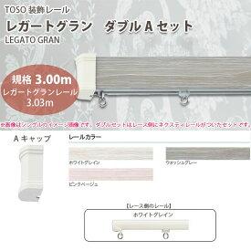 トーソー 装飾カーテンレール レガートグラン ダブルAセット 規格サイズ 3.00m ホワイトグレイン ウォッシュグレー ピンクベージュ どれか1セット
