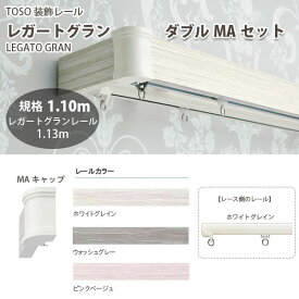トーソー 装飾カーテンレール レガートグラン ダブルMAセット 規格サイズ 1.10m ホワイトグレイン ウォッシュグレー ピンクベージュ どれか1セット