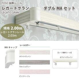 トーソー 装飾カーテンレール レガートグラン ダブルMAセット 規格サイズ 2.00m ホワイトグレイン ウォッシュグレー ピンクベージュ どれか1セット