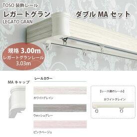 トーソー 装飾カーテンレール レガートグラン ダブルMAセット 規格サイズ 3.00m ホワイトグレイン ウォッシュグレー ピンクベージュ どれか1セット