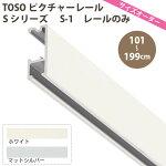 TOSOピクチャーレールS-1レールのみ101〜199cmサイズオーダーホワイトマッドシルバーどちらか1本