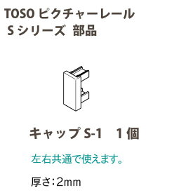 トーソー ピクチャーレール S-1部品 キャップS-1 1つ