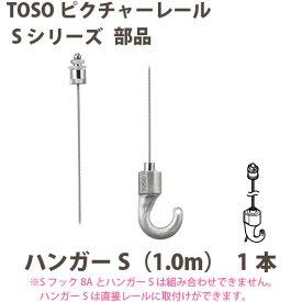 トーソー ピクチャーレール S-1部品 ハンガーS(1.0m) 1本