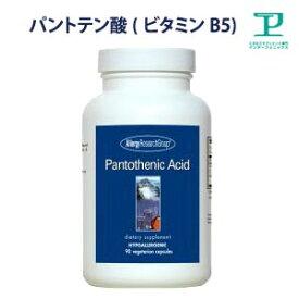 パントテン酸(ビタミンB5) サプリメント 無添加 植物性90〜45日分【アレルギー対応/高吸収/サプリ/グルテンフリー/植物由来/Pantothenic Acid】