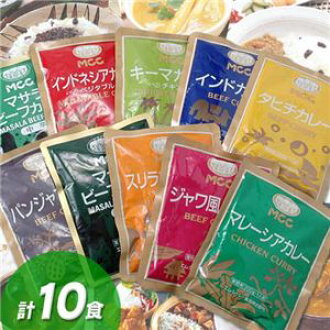 World curry ten meals set