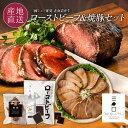 フレンチの巨匠 三國シェフ推奨 ローストビーフ&焼豚セット しっとりとした旨味が特徴のローストビーフと焼き上げた…
