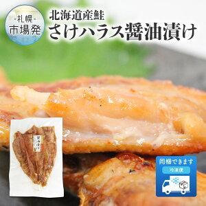 【冷凍・同梱可能商品】 北海道産 さけハラス醤油(約400g) 1パック 鮭の1尾からわずかしか取れない貴重部位「鮭のハラス」 1個から注文可能で何個買っても送料1100円 同じ温度帯(冷凍)の同梱