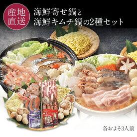 北海道 海鮮二色鍋セット(寄せ鍋/キムチ鍋) 2種類の海鮮鍋が味わえる! 1.海鮮寄せ鍋 2.海鮮キムチ鍋 (各およそ3人前) お取り寄せ 海鮮鍋 寄せ鍋 キムチ鍋 ギフト 送料無料 ※簡易包装不可