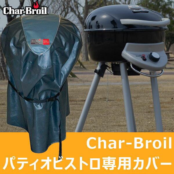 Patio Bistro ガス グリル 専用カバー バーベキュー グリル チャーブロイル char-broil コンロ アウトドア キャンプ 屋外 野外 ベランダ