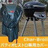 Cover barbecue grill charr bath yl char-broil cooker outdoor camping outdoors outdoors porch for exclusive use of the Patio Bistro gas grill
