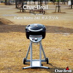 Char-BroilTRUInfraredPatioBistro240ガスグリル