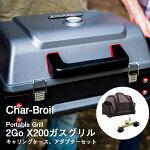 Char-BroilPortableGrill2Go®X200ガスグリルキャリングケース、アダプターセット