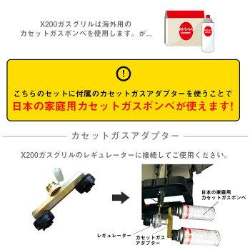 x200ガスグリルは海外用のカセットボンベを使用します。