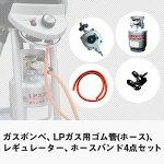 ガスボンベ、LPガス用ゴム管(ホース)、レギュレーター、ホースバンド4点セット