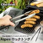 Char-BroilオフィシャルクッキングツールAspireロックトング