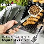 Char-BroilオフィシャルクッキングツールAspireスパチュラ