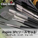 Aspire3Pcツールセット(スパチュラ・トング・フォーク)