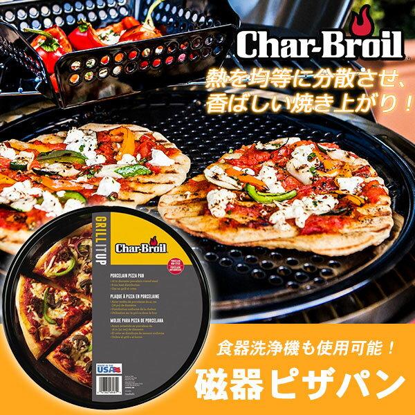 ピザパン オーブン可 グリル ピザ用品 食器洗浄機使用可 料理 調理 器具 丸型 バーベキュー キャンプ アウトドア ピザストーン ピッッア 約41cm